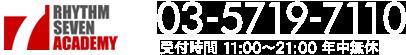 03-5719-7110