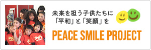 PEACE SMILE PROJECT