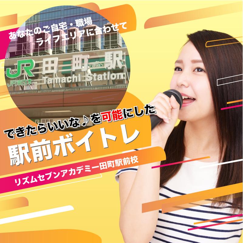 駅前ボイトレ リズムセブンアカデミー 田町駅前校
