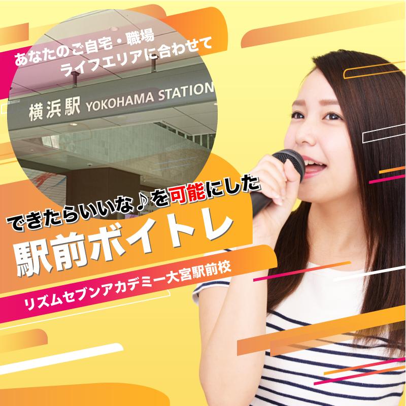 駅前ボイトレのリズムセブンアカデミー横浜駅前校